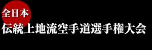 全日本沖縄伝統上地流空手道選手権大会